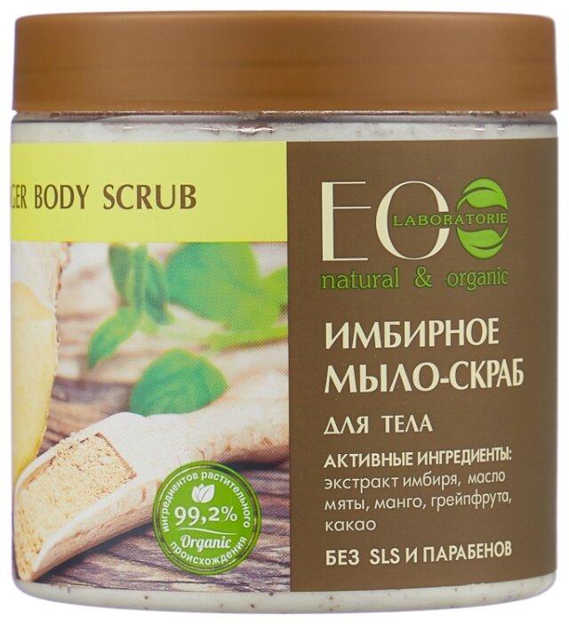 Мыло скраб EO Laboratorie для тела Имбирное
