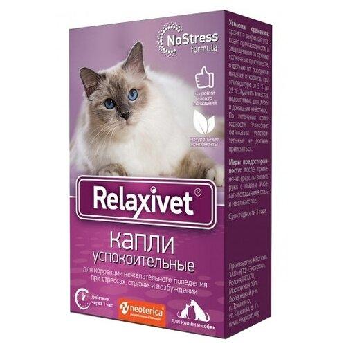 Капли Relaxivet Успокоительные, 10 мл капли relaxivet успокоительные spot on 0 5 мл х 4шт в уп