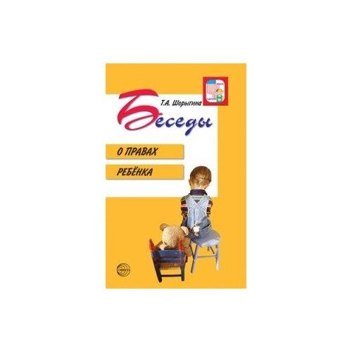 Купить Шорыгина Т.А. Беседы о правах ребенка. Методическое пособие для занятий с детьми 5-10 лет , Творческий Центр СФЕРА, Учебные пособия