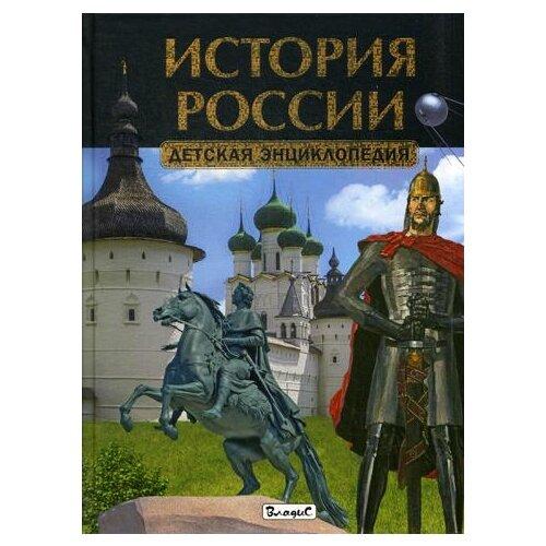 Купить История России. Детская энциклопедия, Владис, Познавательная литература