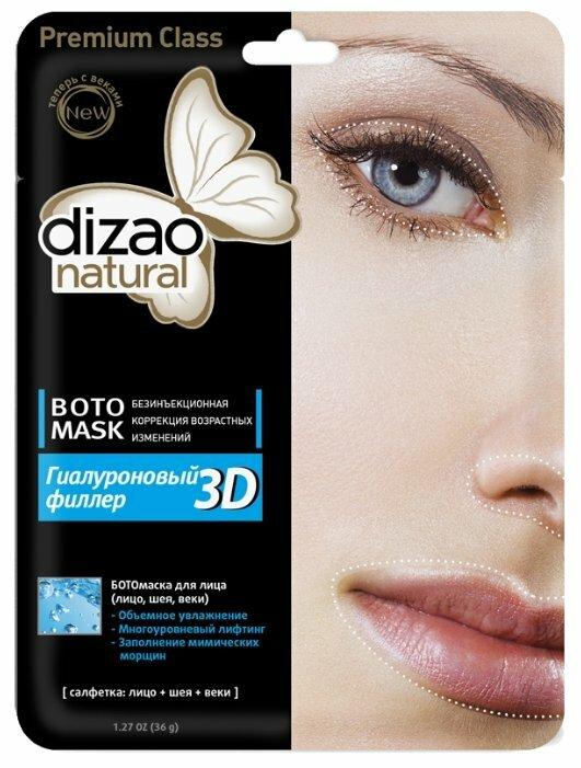 Dizao ботомаска 3 D гиалуроновый филлер