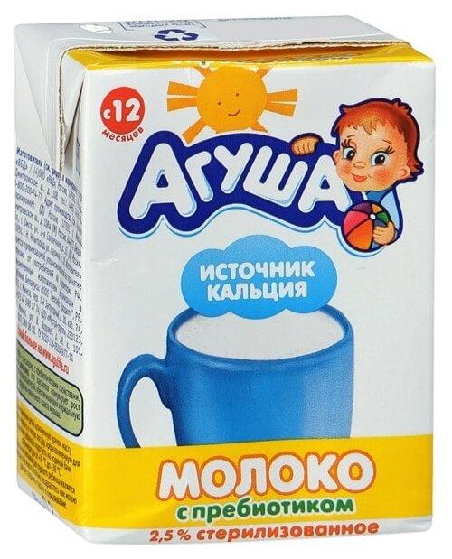 Молоко Агуша детское источник кальция с пребиотиком (с 1 года) 2.5%, 0.2 л