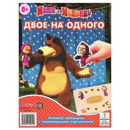 Купить Книжка-малышка с переводными картинками. Маша и Медведь. Двое на одного. Сказка на ночь, ЛЕВ, Детская художественная литература