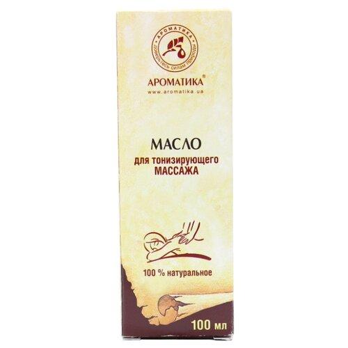 Масло для тела Ароматика массажное для тонизирующего массажа, 100 мл какое масло используют для массажа тела