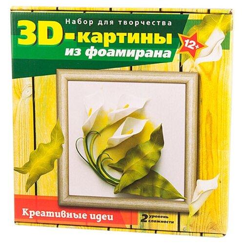 Волшебная Мастерская 3D картина из фоамирана Каллы (FM-08)