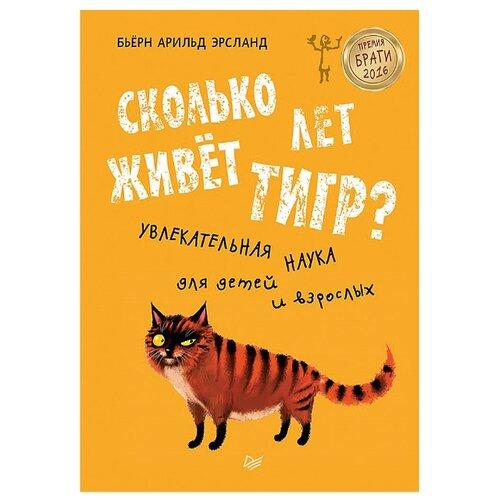 Купить Эрсланд Б.А. Сколько лет живет тигр? Увлекательная наука для детей , Издательский Дом ПИТЕР, Познавательная литература