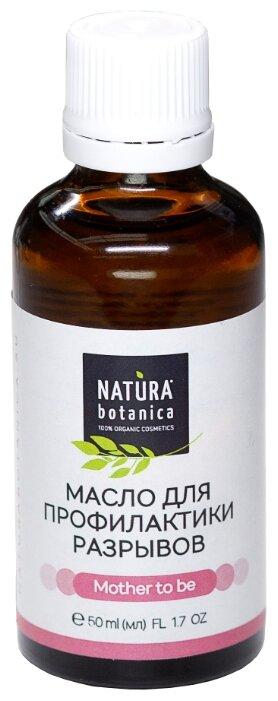 Natura Botanica Масло для профилактики разрывов