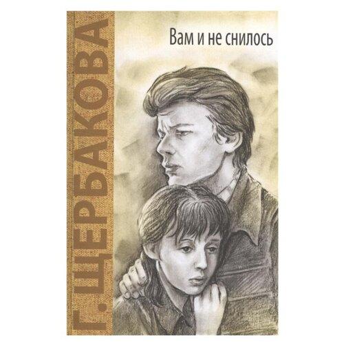 Щербакова Г. Вам и не снилосьДетская художественная литература<br>