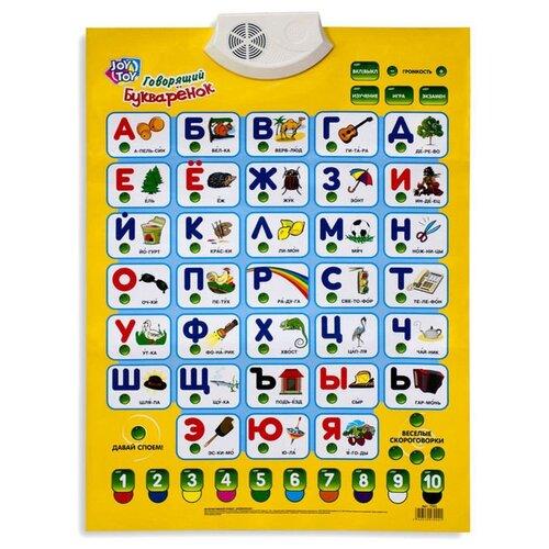 Электронный плакат Joy Toy Говорящий Букваренок