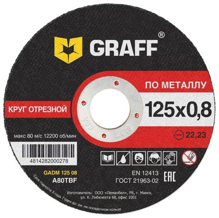 Диск отрезной 125x0.8x22.23 GRAFF GADM 125 08