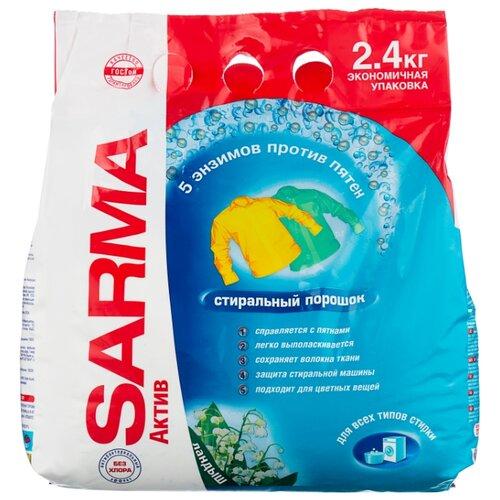 Стиральный порошок SARMA Актив Ландыш пластиковый пакет 2.4 кг