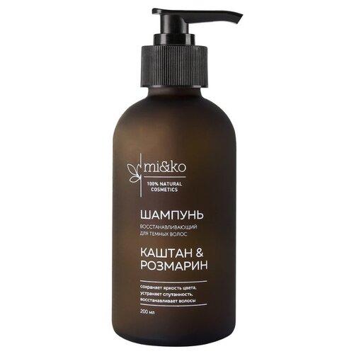 MI&KO шампунь Каштан и Розмарин Восстанавливающий для темных волос 200 мл с дозаторомШампуни<br>