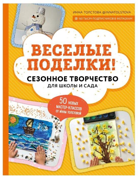 """Купить книгу Толстова И. А. """"Веселые поделки! Сезонное творчество для школы и сада"""" по низкой цене с доставкой из Яндекс.Маркета"""