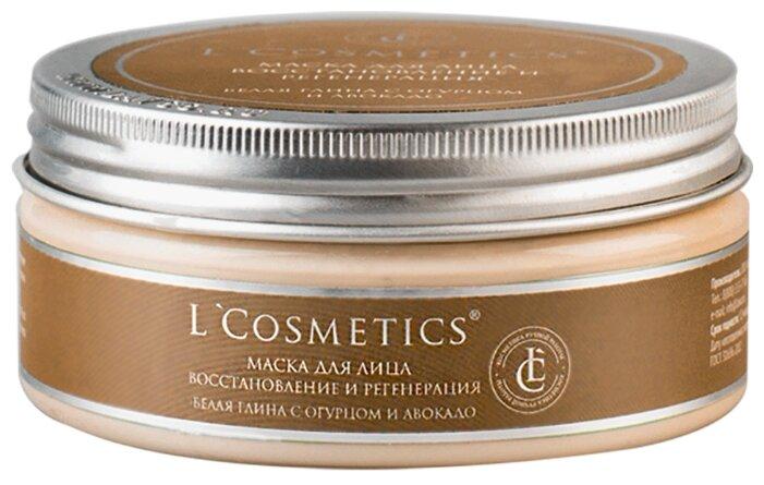 L'Cosmetics маска для лица Увлажнение и регенерация Белая глина с огурцом и авокадо, 250 г