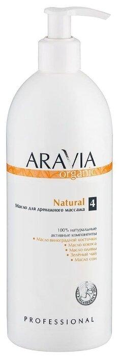 Масло для тела Aravia Natural
