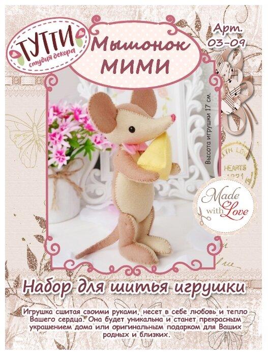 Тутти Набор для изготовления игрушки Мышонок Мими (03-09)