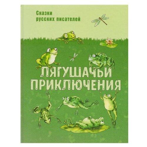 Купить Лягушачьи приключения, ЭНАС, Детская художественная литература