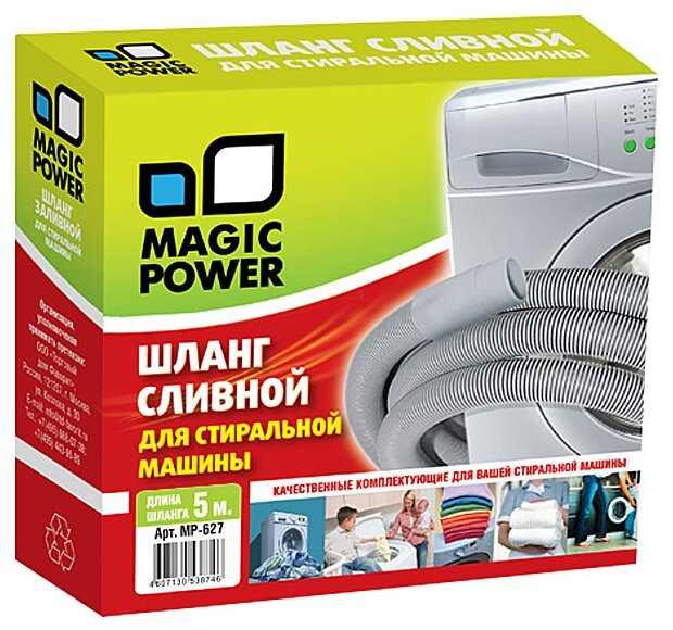 Magic Power Шланг сливной MP-627