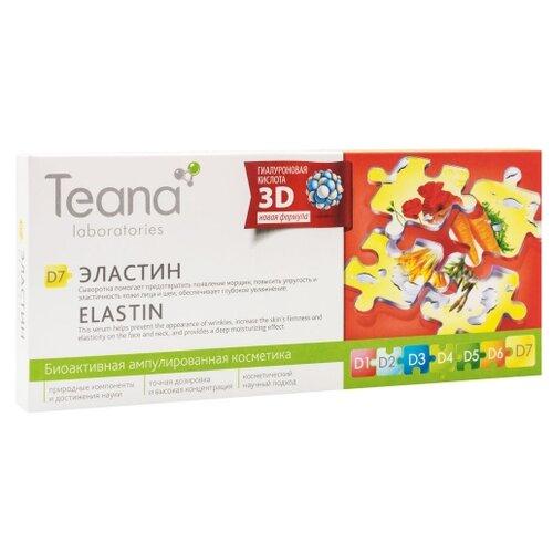 Купить Teana Сыворотка для лица D7 Эластин, 2 мл (10 шт.)