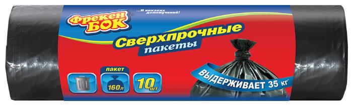 Мешки для мусора Фрекен БОК 16409000 160 л (10 шт.) черный