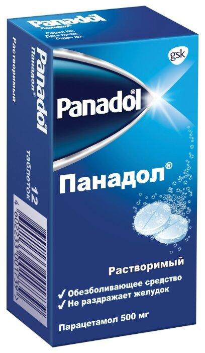 Панадол таб. раст. 500мг №12