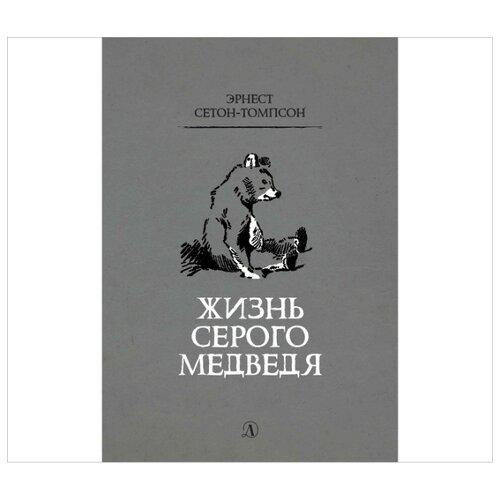 Купить Сетон-Томпсон Э. Жизнь серого медведя , Детская литература, Детская художественная литература