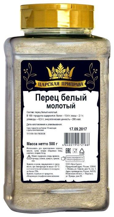 Царская приправа Перец белый молотый, 500 г
