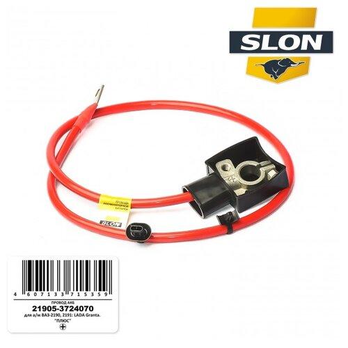"""Провод """"+"""" аккумулятора SLON 21905-3724070 для LADA Granta"""