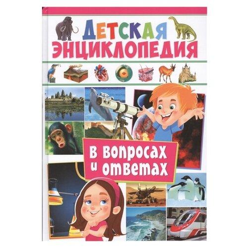 Купить Детская энциклопедия в вопросах и ответах, Владис, Познавательная литература