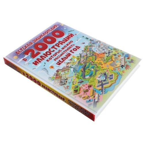 Купить Детская энциклопедия в 2000 иллюстраций, которые можно рассматривать целый год, Аванта (АСТ), Познавательная литература