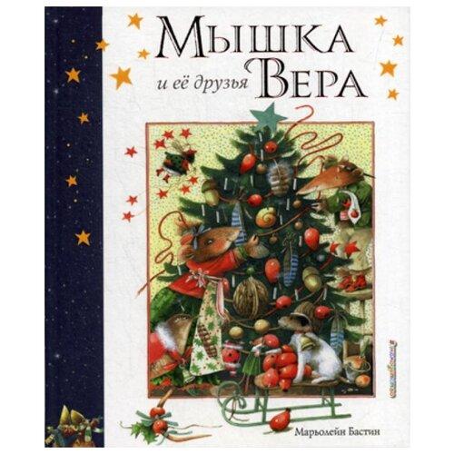 Бастин М. Мышка Вера и ее друзья , ЭКСМО, Детская художественная литература  - купить со скидкой