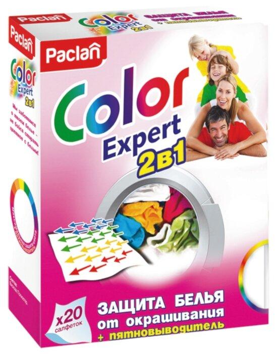 Салфетки для стирки PACLAN COLOR EXPERT 2в1 для защиты белья от окрашивания + пятновыводитель, 20шт