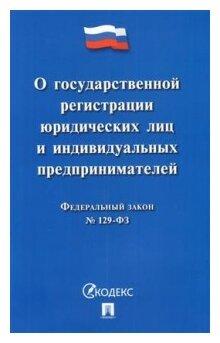 О государственной регистрации юридических лиц и индивидуальных предпринимателей Федеральный закон 129-ФЗ