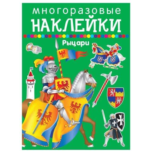 Купить Книжка с наклейками Многоразовые наклейки. Рыцари , Искатель, Книжки с наклейками