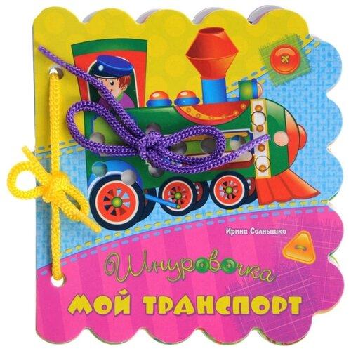 Купить ND Play Шнуровочки. Мой транспорт. Развивающая книга, Книжки-игрушки