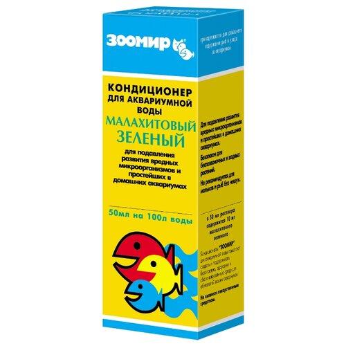 цена на Зоомир Малахитовый зеленый лекарство для рыб, 50 мл