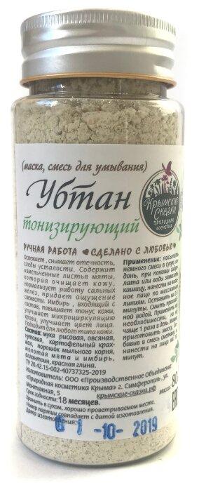 Крымские Сказки Убтан тонизирующий