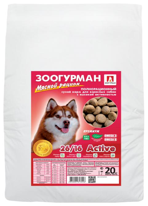 Корм для собак Зоогурман Мясной рацион 26/16 Active