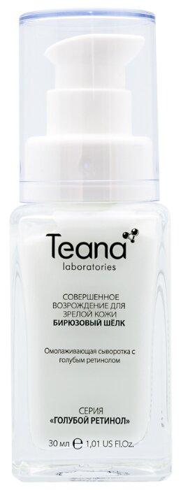 Teana Бирюзовый шелк Омолаживающая сыворотка для лица
