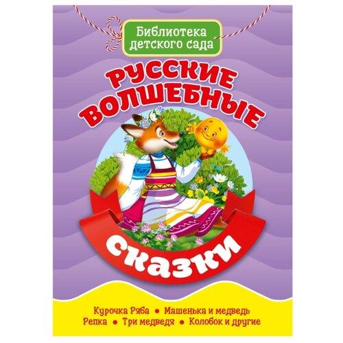 Купить Библиотека детского сада. Русские волшебные сказки, Проф-Пресс, Детская художественная литература