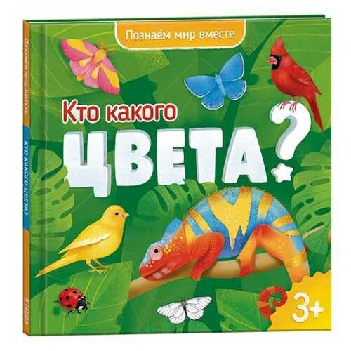 энциклопедии геодом энциклопедия для малышей познаем мир вместе кто какого цвета Познаём мир вместе. Кто какого цвета?