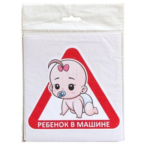 Предупреждающая наклейка Промтехнологии Знак-наклейка Совсем маленький ребенок в машине (38414) белый/красный