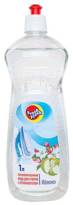 Вода парфюмированная Fresh Flash для утюгов с отпаривателем Яблоко