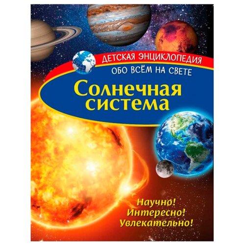 Купить Детская энциклопедия. Солнечная система, ND Play, Познавательная литература