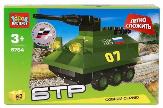 Конструктор ГОРОД МАСТЕРОВ Армия 6754 БТР
