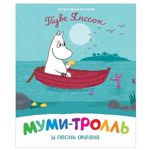 Купить Янссон Т. Муми-тролль и песнь океана , РОСМЭН, Детская художественная литература