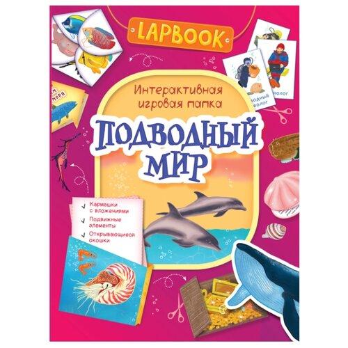 Подводный мир энциклопедии росмэн книга подводный мир визуальный гид