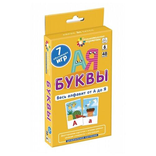 Набор карточек Айрис-Пресс Буквы. Весь алфавит от А до Я 14x8 см 48 шт. набор карточек айрис пресс проверяй ка логика 48 шт