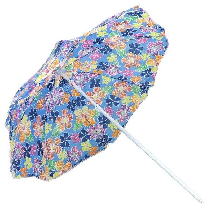 Пляжный зонт Green Days пляжный LY160-2(690-8) купол 160 см