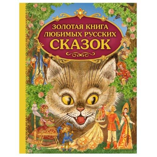 Купить Золотая книга любимых русских сказок, ЭКСМО, Детская художественная литература
